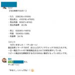 電脳せどりで15万円稼ぎました。