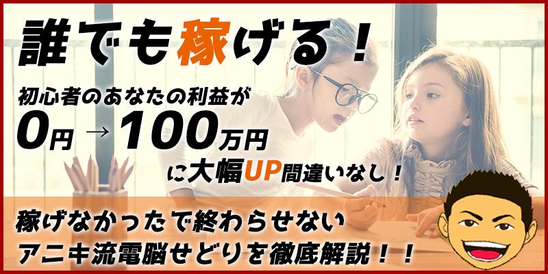 【電脳せどり】わかりやすい!ゼロから100万円稼げる解説ブログ