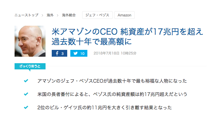 AmazonCEO記事