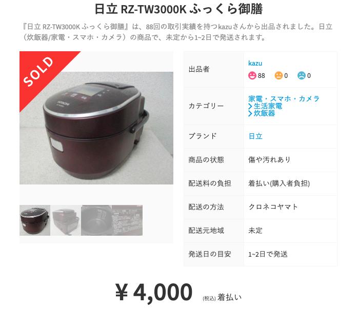 メルカリ4000円着払い