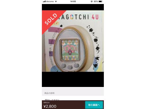 たまごっち1000円で購入
