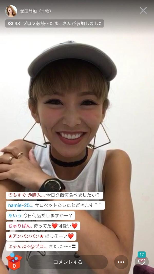メルカリチャンネル:LINEブログ引用武田静加
