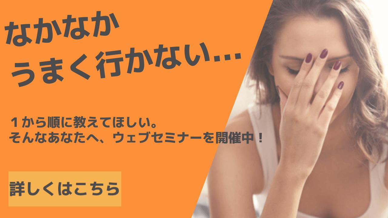 10万円稼ぐ方法ウェブセミナー